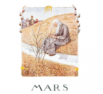 Postcard March (Elsa Beskow)